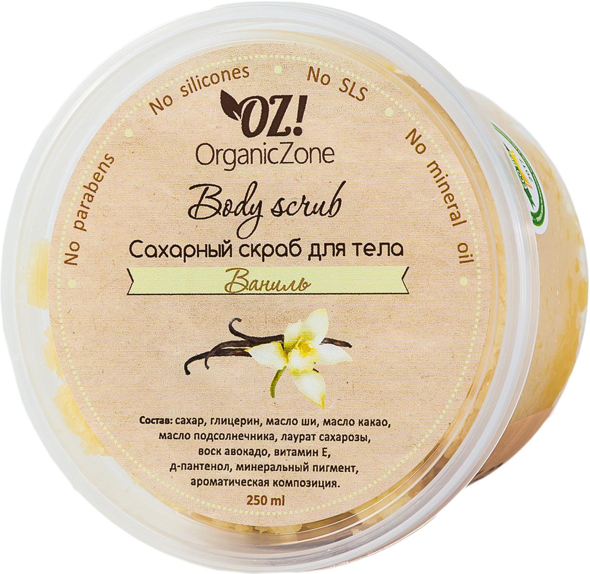 OrganicZone Сахарный скраб для тела Ваниль, 250 мл бальзам для волос oz organiczone oz organiczone oz001lwcowj2