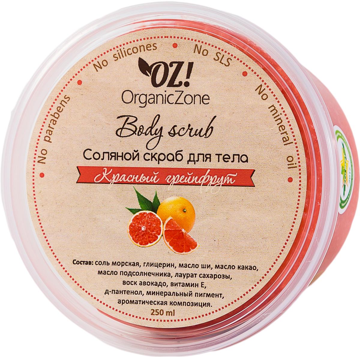 OrganicZone Соляной скраб для тела Красный грейпфрут, 250 мл бальзам для волос oz organiczone oz organiczone oz001lwcowj2