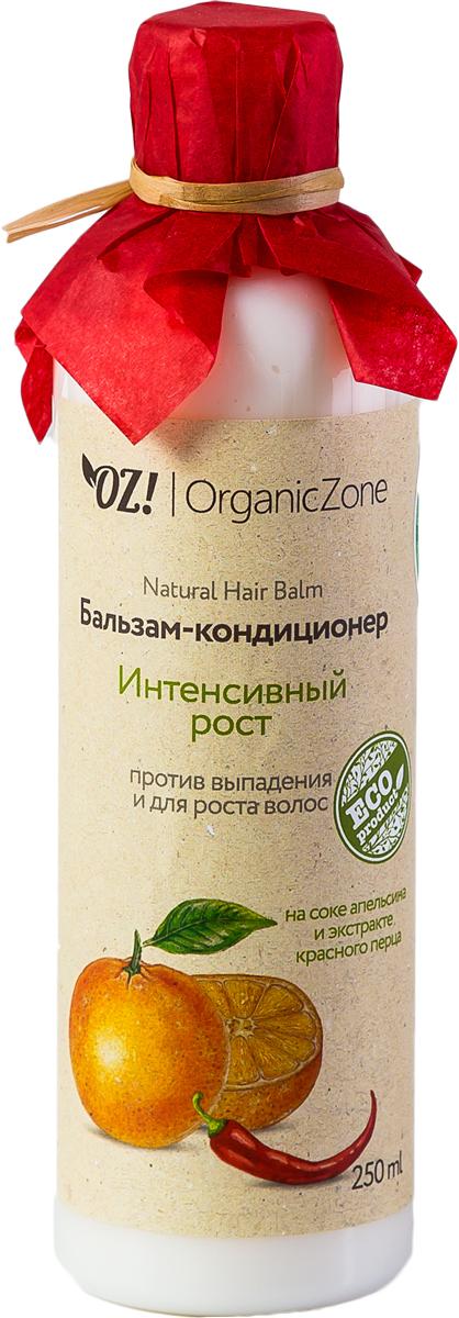 Бальзам для волос OrganicZone 4665301124334 бальзам для волос oz organiczone oz organiczone oz001lwcowj2