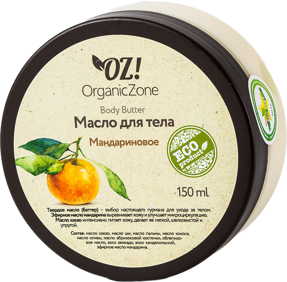 OrganicZone Баттер для тела Мандариновый, 150 мл твердое масло для лица