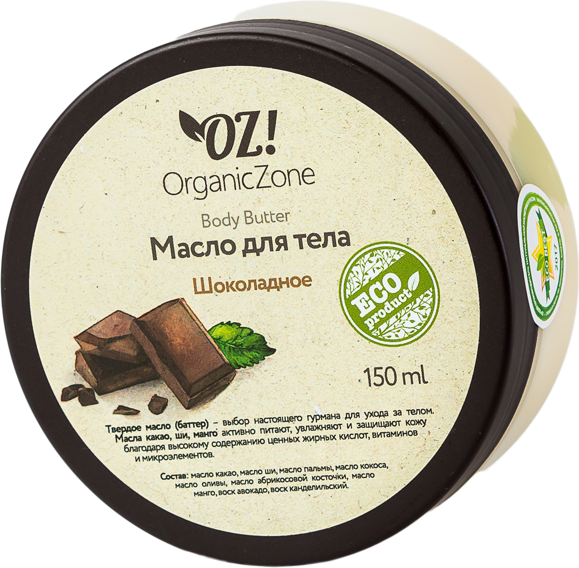 OrganicZone Баттер для тела Шоколадный, 150 мл бальзам для волос oz organiczone oz organiczone oz001lwcowj2