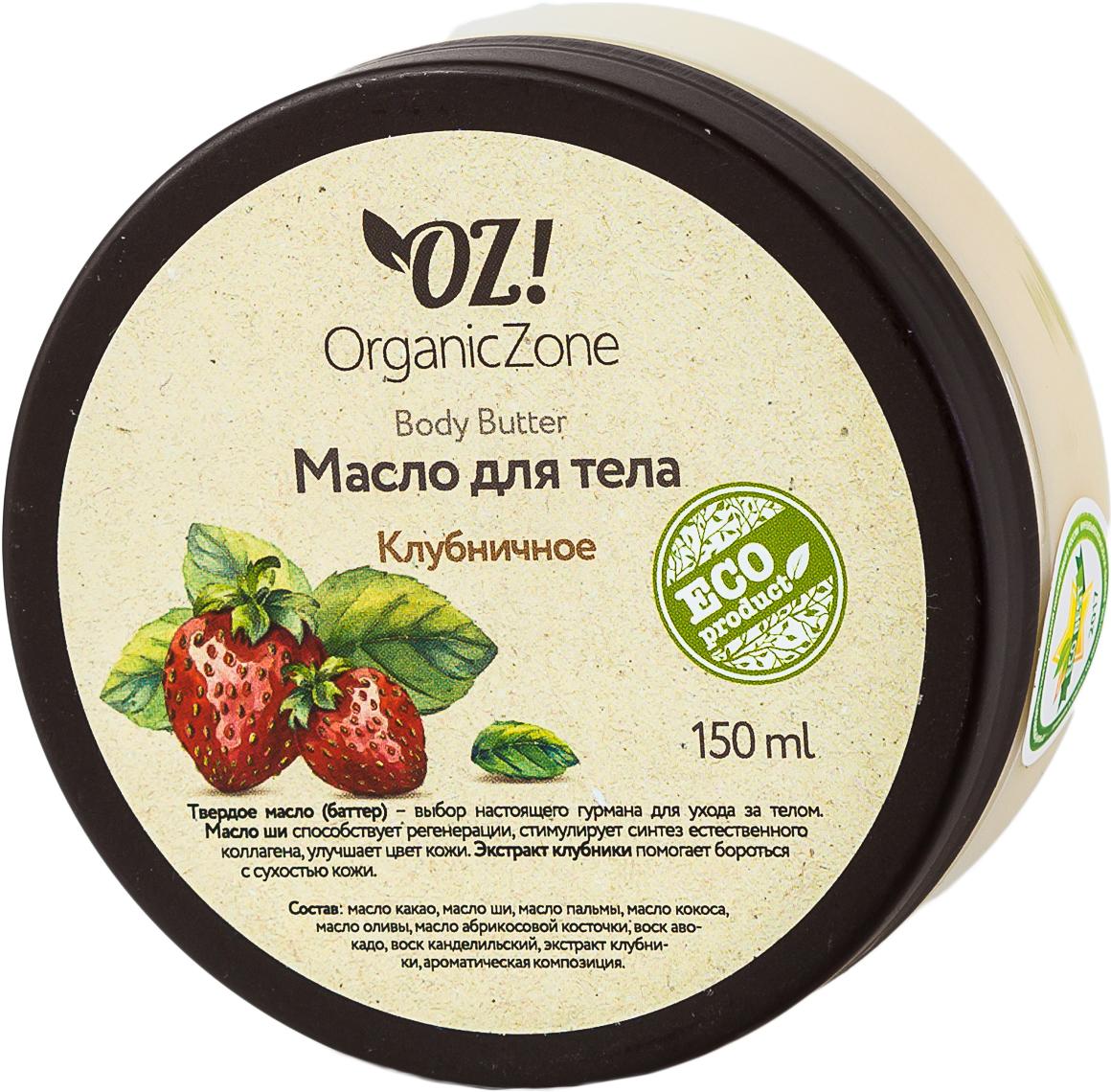 OrganicZone Баттер для тела Клубничный, 150 мл бальзам для волос oz organiczone oz organiczone oz001lwcowj2
