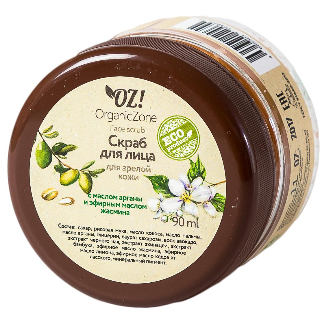 OrganicZone Скраб для лица для зрелой кожи, 90 мл бальзам для волос oz organiczone oz organiczone oz001lwcowj2