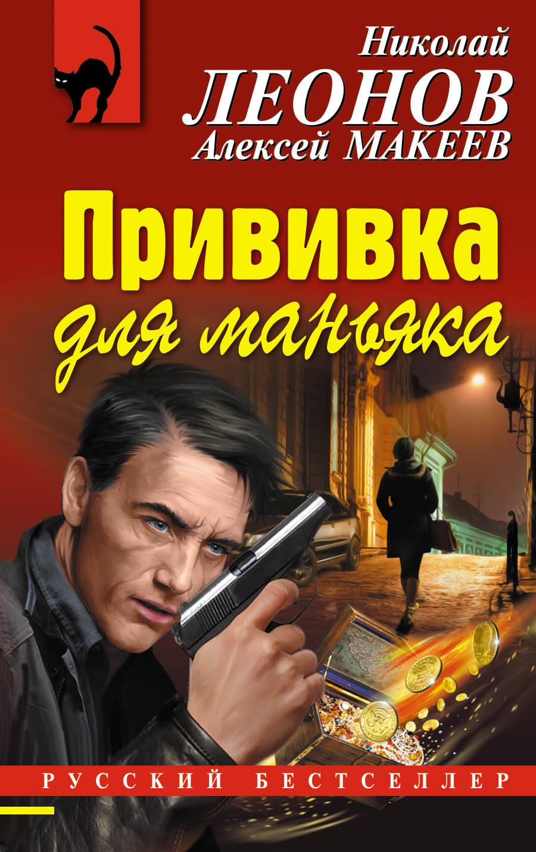 Николай Леонов, Алексей Макеев Прививка для маньяка