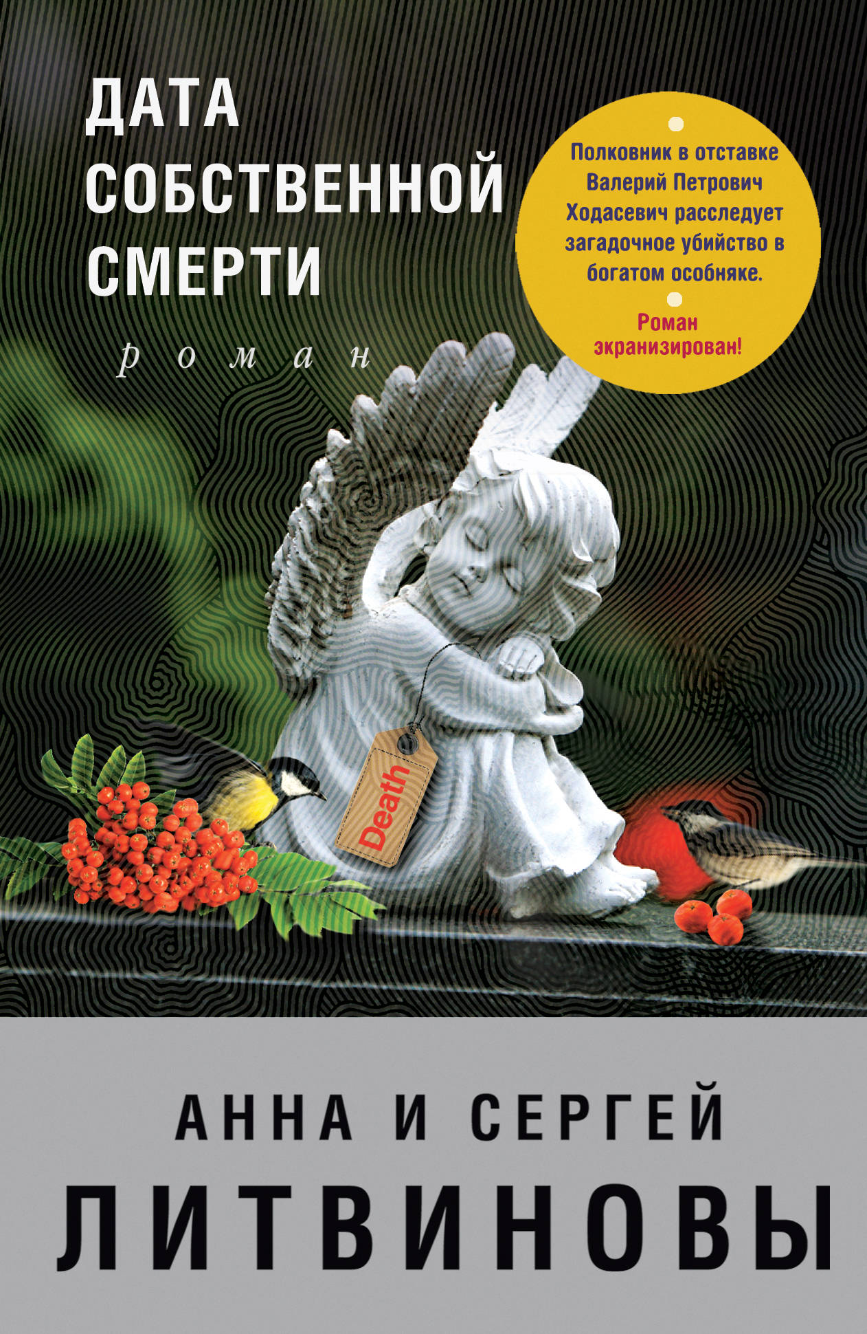 Анна и Сергей Литвиновы Дата собственной смерти