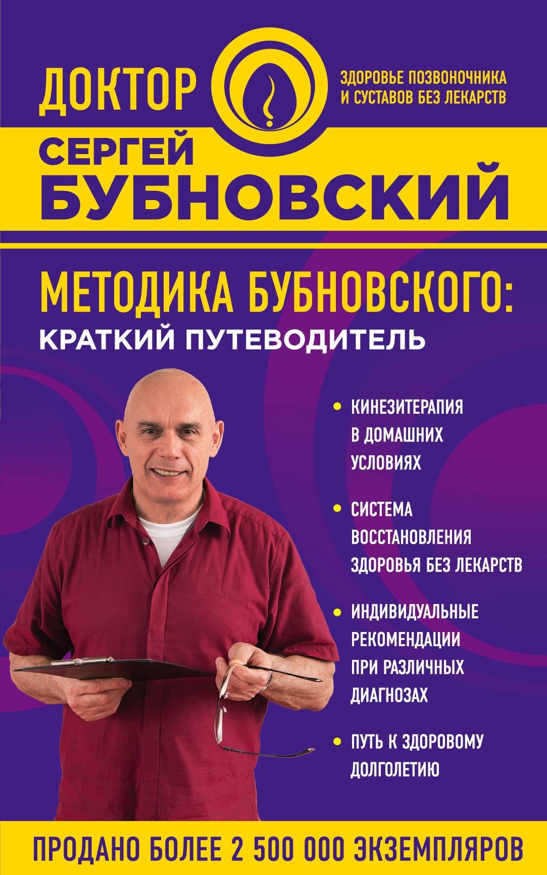 Сергей Бубновский Методика Бубновского: краткий путеводитель