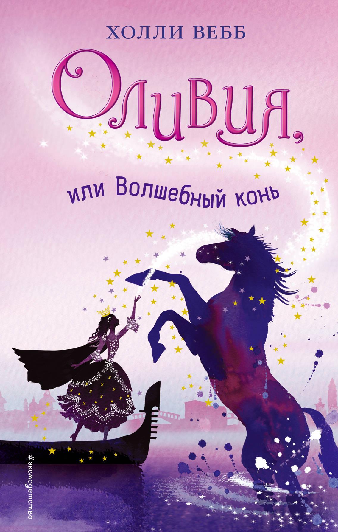 купить Холли Вебб Оливия, или Волшебный конь по цене 212 рублей