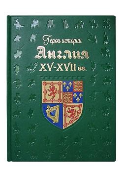 А. К. Киселев Англия. XV–XVII века (эксклюзивное подарочное издание)