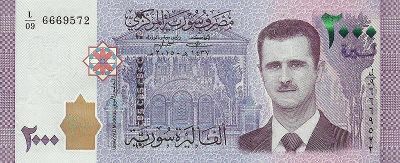Банкнота номиналом 2000 фунтов. Сирия. 2015 год банкнота номиналом 500 сирийских фунтов сирия 2013 год
