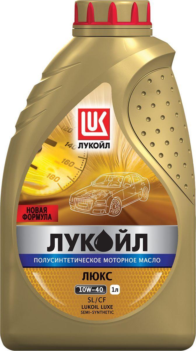 Масло моторное ЛУКОЙЛ ЛЮКС, полусинтетическое SAE 10W-40, API SL/CF, 1 л цена 2017