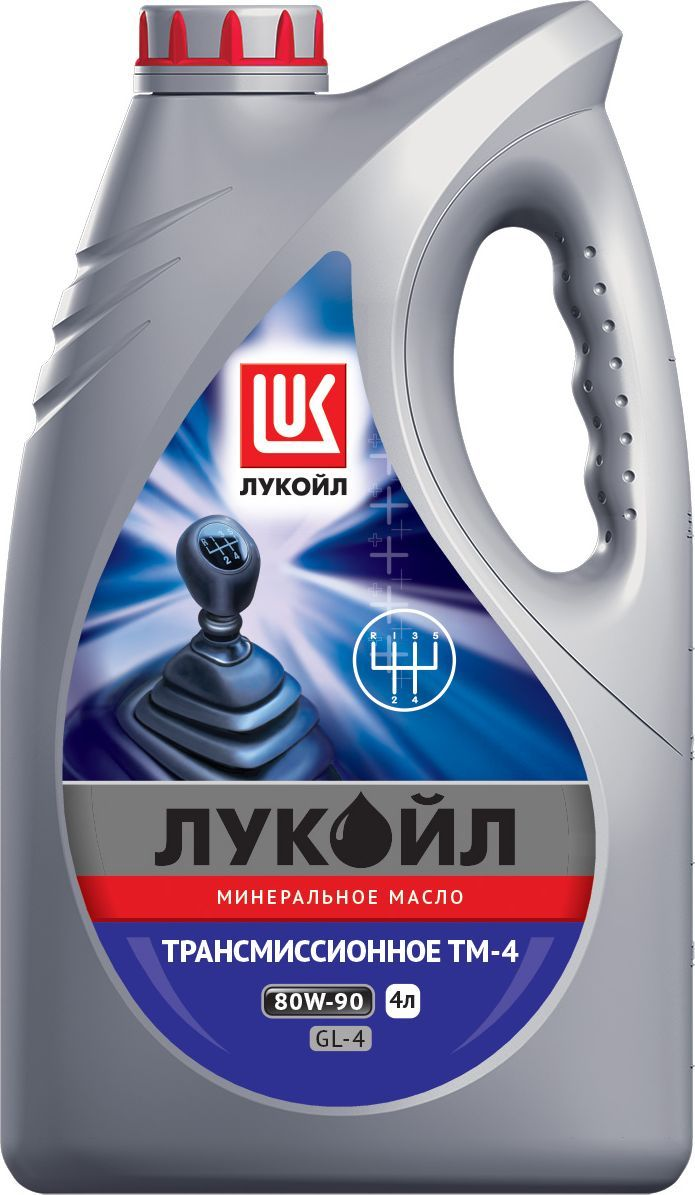 Масло трансмиссионное ЛУКОЙЛ ТМ-4, минеральное, 80W-90, 4 л трансмиссионное масло лукойл 80w 90 4 л 19551