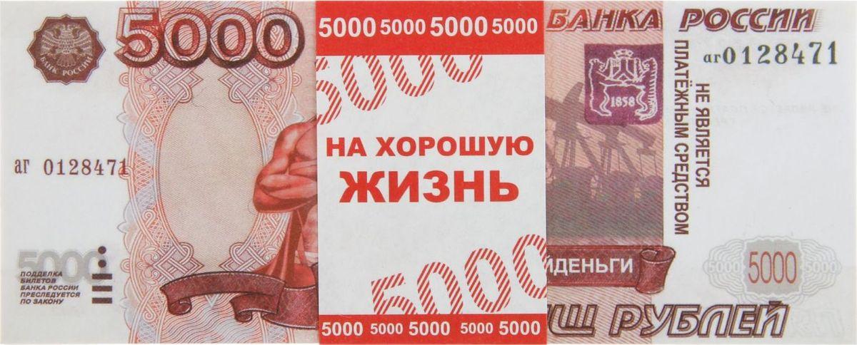 Пачка купюр 5000 рублей с президентом, 80 шт телефон за 5 тысяч рублей