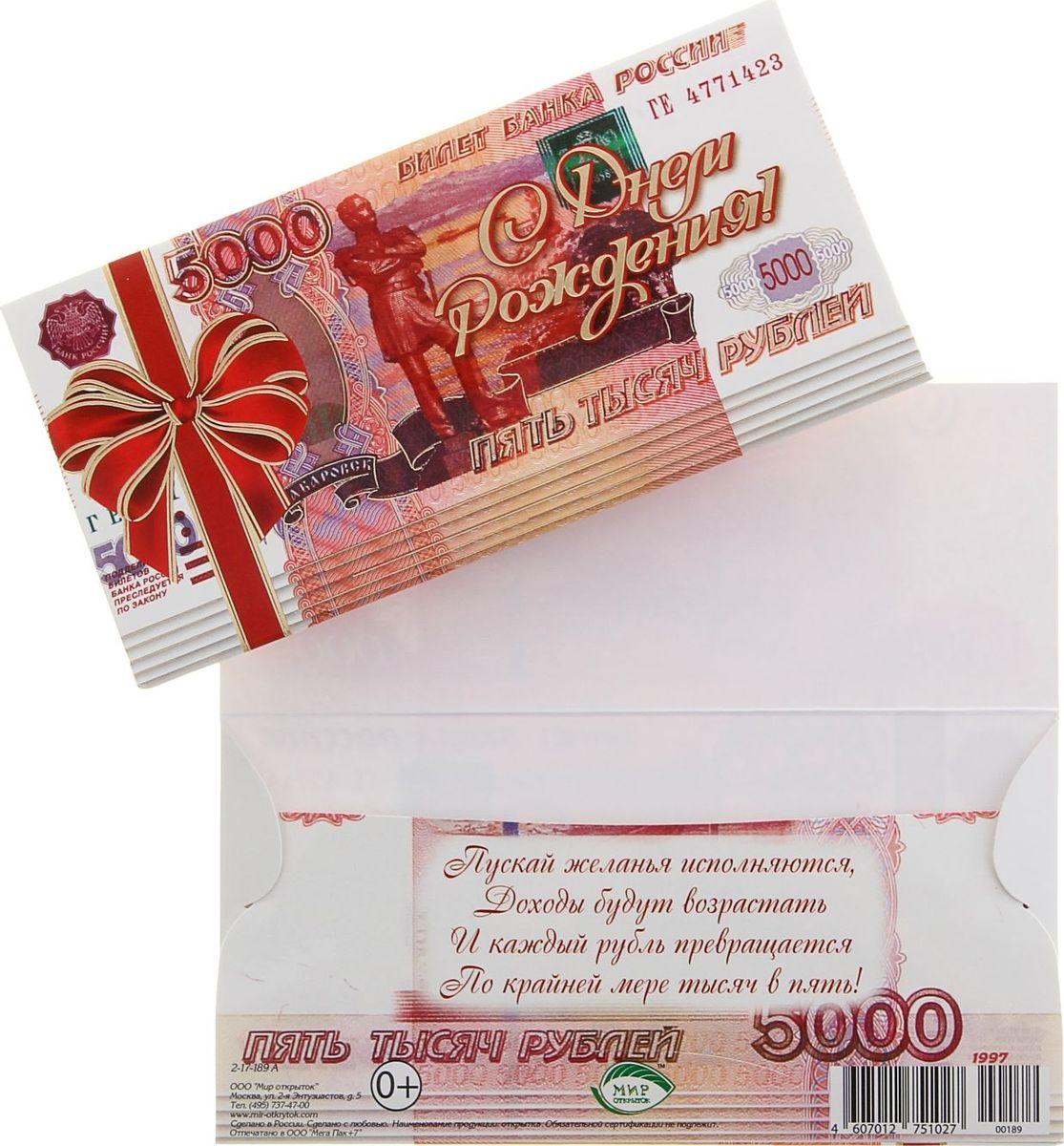 С днем рождения смешные картинки 5000 рублей, картинки про