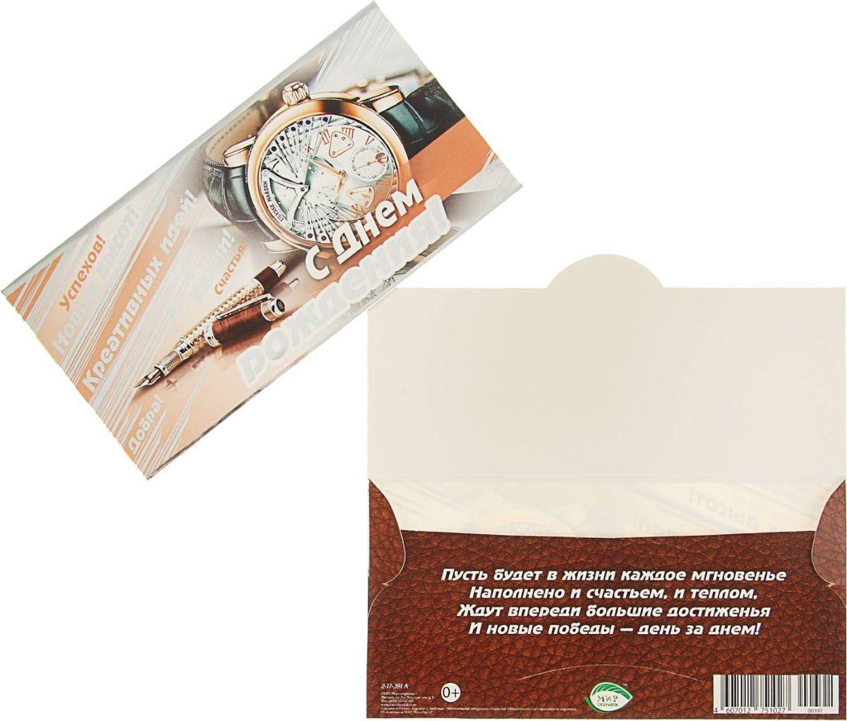 Конверт для денег Мир открыток С Днем Рождения! Часы и ручка, 16,4 х 8,4 см для офиса стойка для открыток