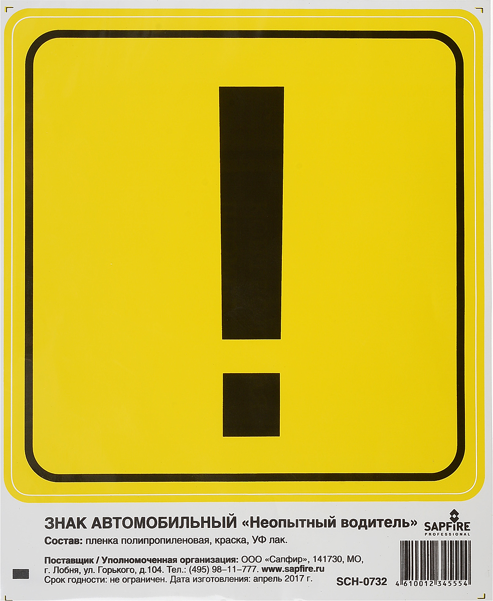 Наклейка автомобильная Sapfire Неопытный водитель кондиционер кожи sapfire sqk 1827
