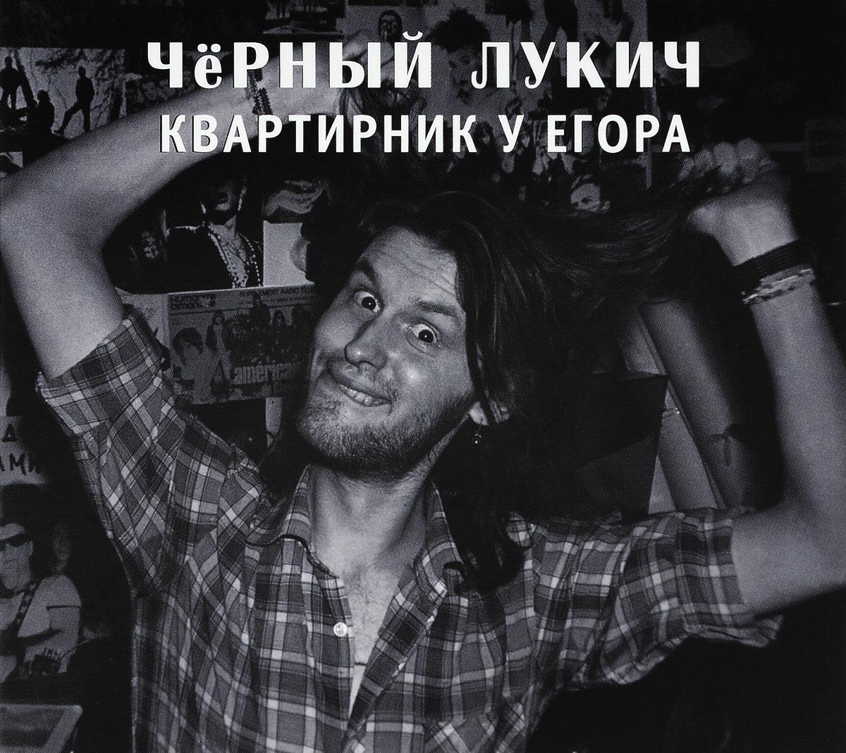 Черный Лукич Черный Лукич. Квартирник у Егора владислав бородин квартирник