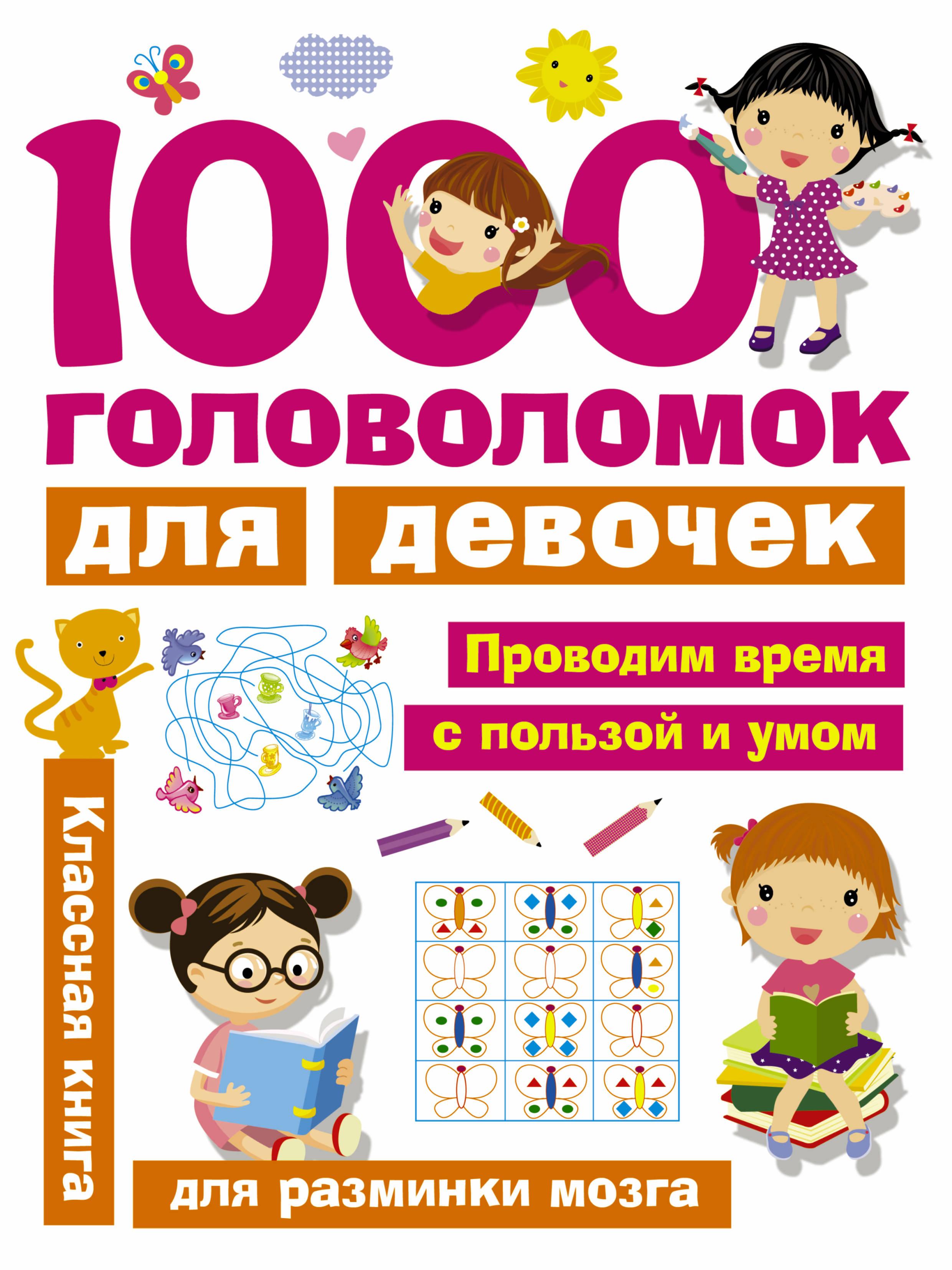 1000 головоломок для девочек кен рассел филип картер 160 головоломок в картинках три уровня сложности