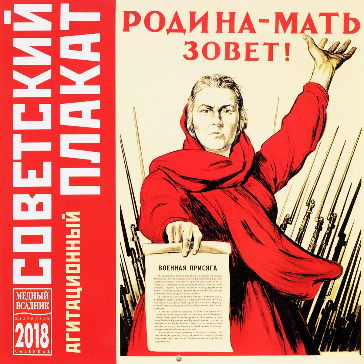 картинки советские с призывами ведь нас