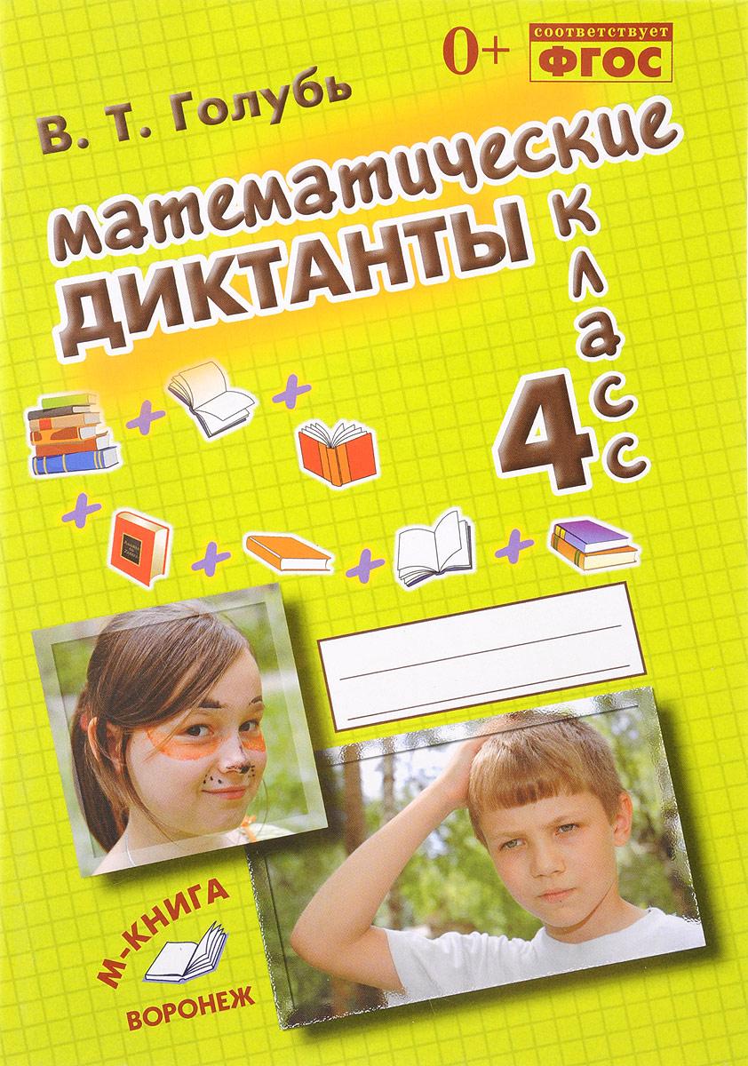 В. Т. Голубь Математические диктанты. 4 класс. Практическое пособие