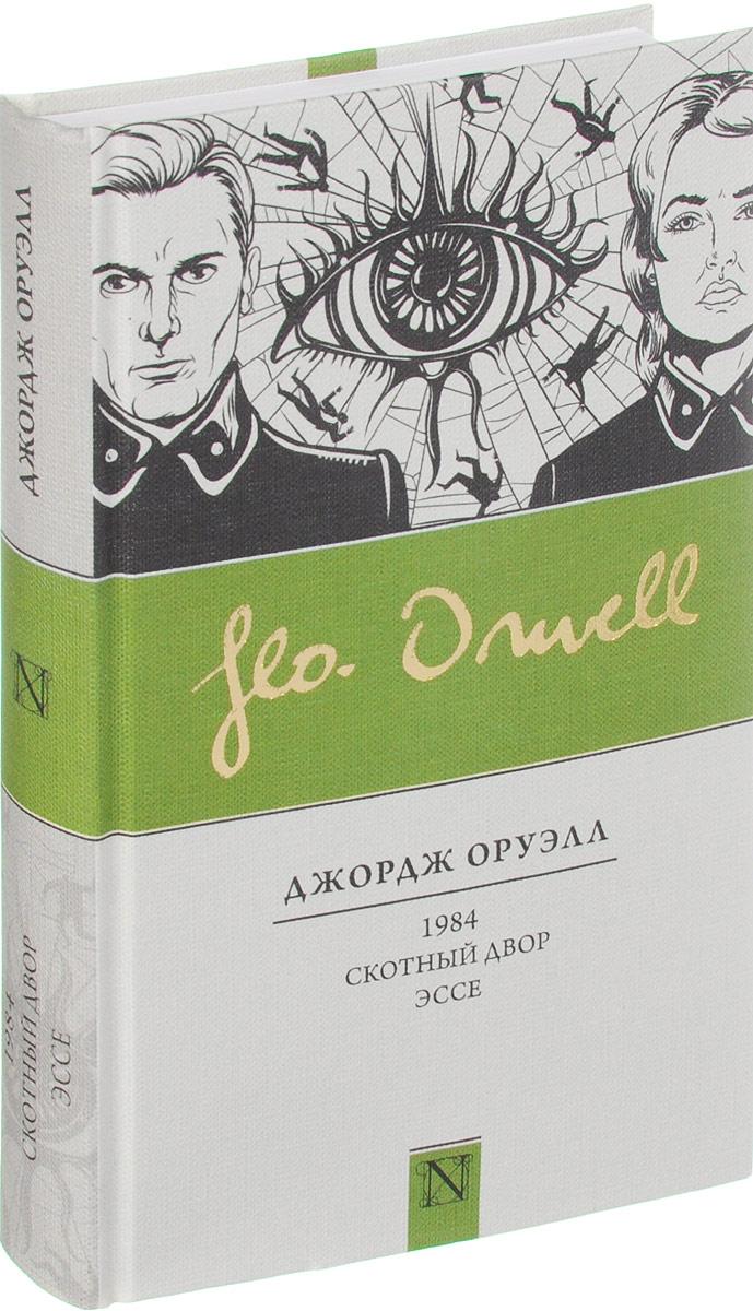 Джордж Оруэлл 1984. Скотный двор. Эссе