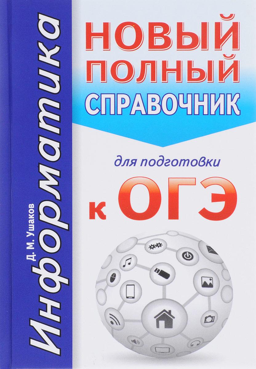 Д. М. Ушаков Информатика. Новый полный справочник для подготовки к ОГЭ