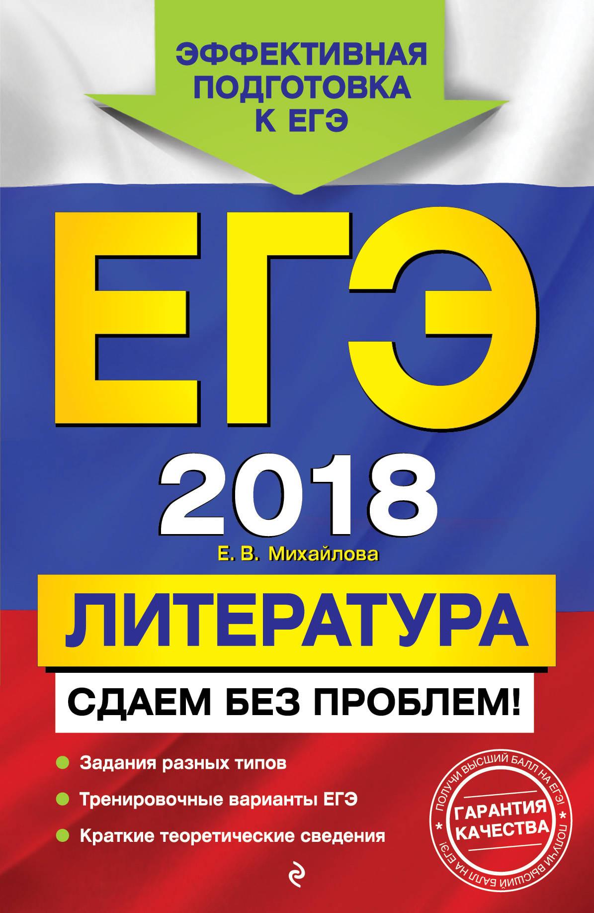 Е. В. Михайлова ЕГЭ-2018. Литература. Сдаем без проблем!
