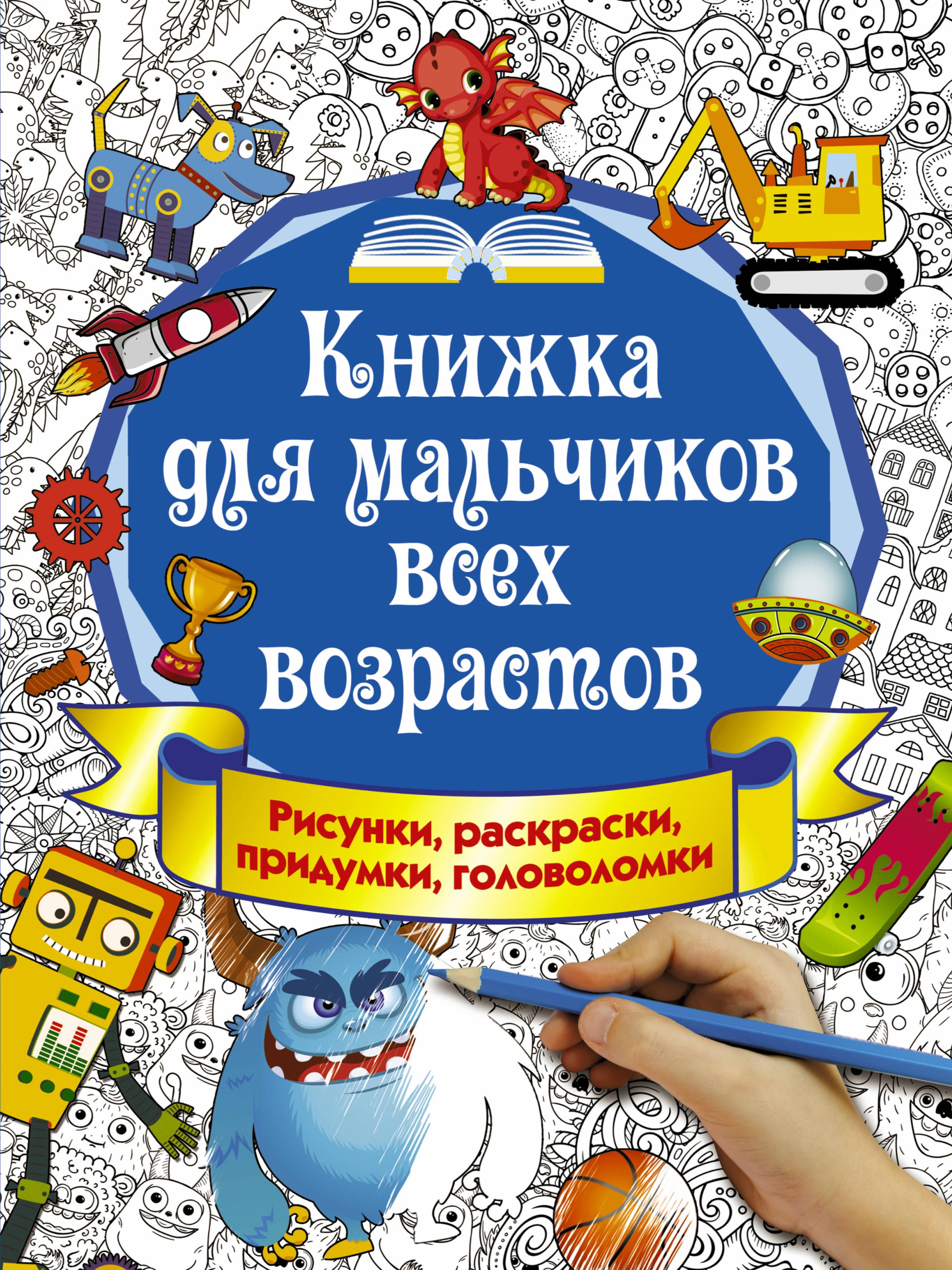 Екатерина Оковитая Книжка для мальчиков всех возрастов. Рисунки, раскраски, придумки и горбунова книжка для девочек всех возрастов рисунки раскраски придумки