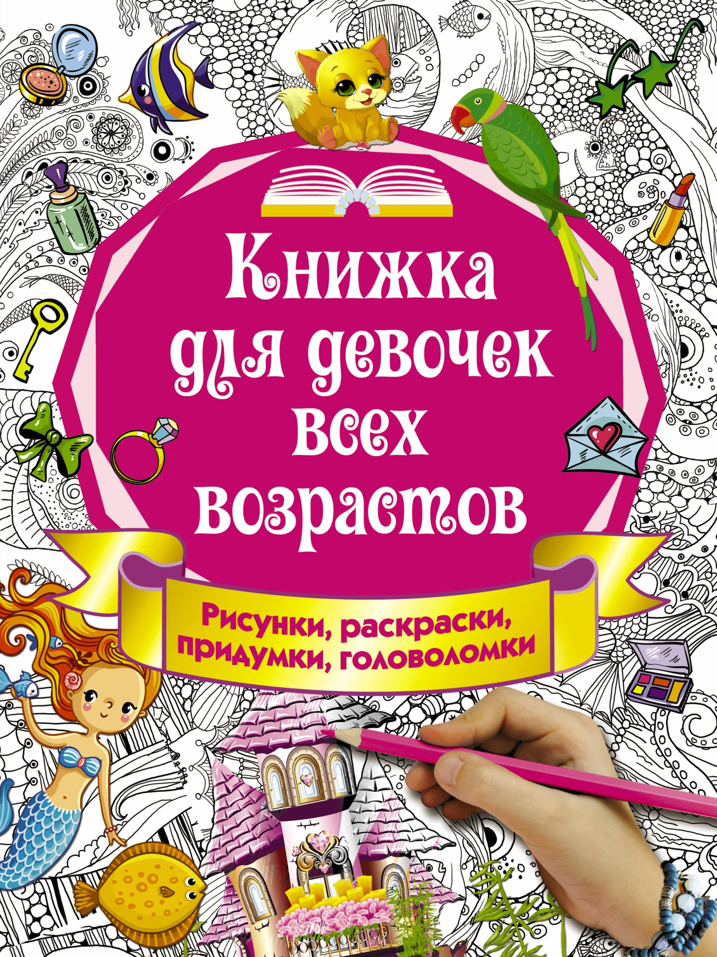 И. Горбунова Книжка для девочек всех возрастов. Рисунки, раскраски, придумки и горбунова книжка для девочек всех возрастов рисунки раскраски придумки