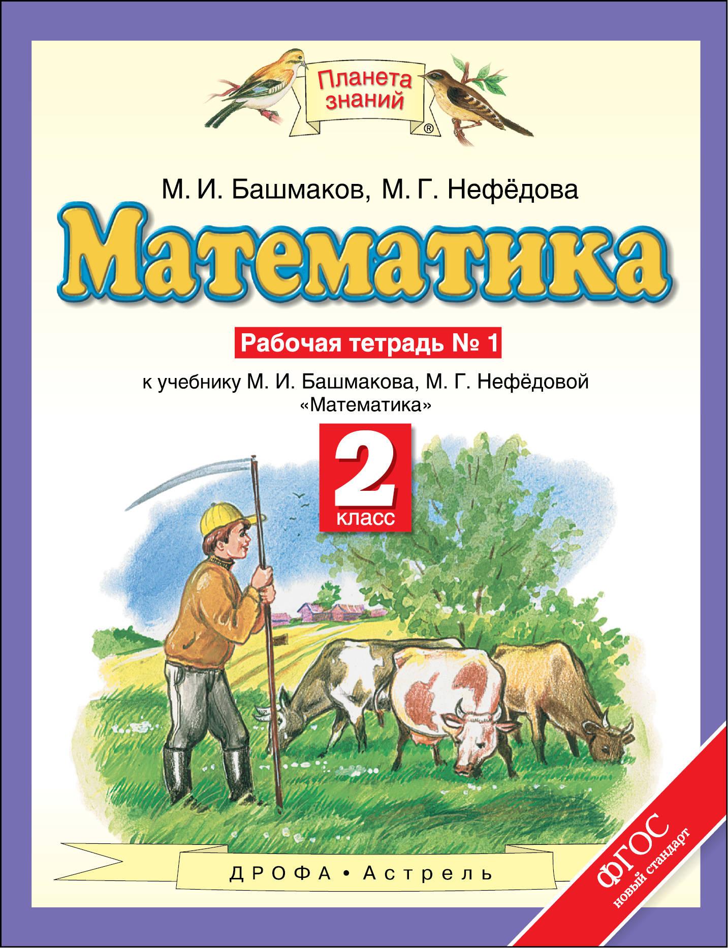 М. И. Башмаков, М. Г. Нефедова Математика. 2 класс. Рабочая тетрадь №1 башмаков м нефедова м математика 4 класс учебник часть 2 фгос