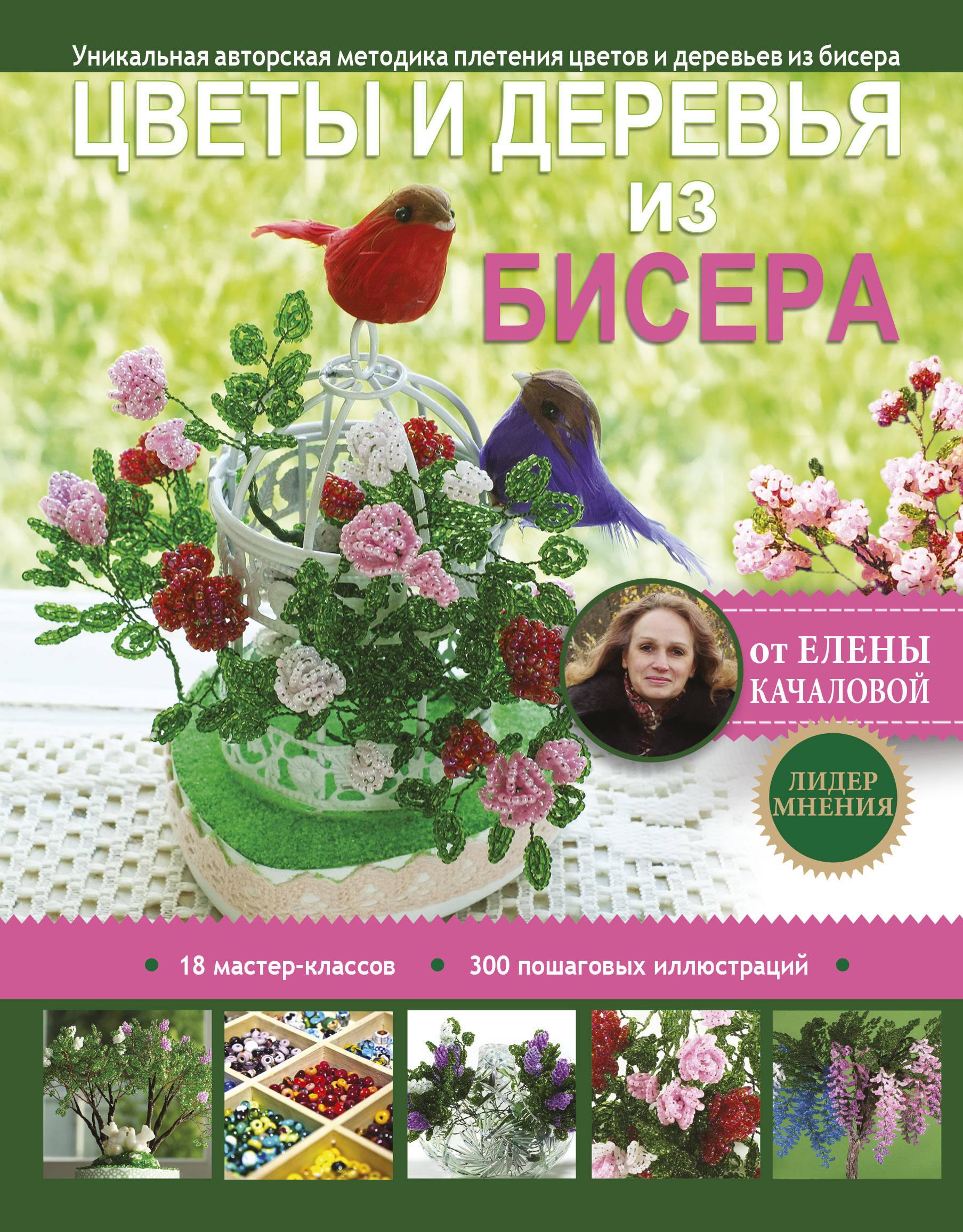 Елена Качалова Цветы и деревья из бисера