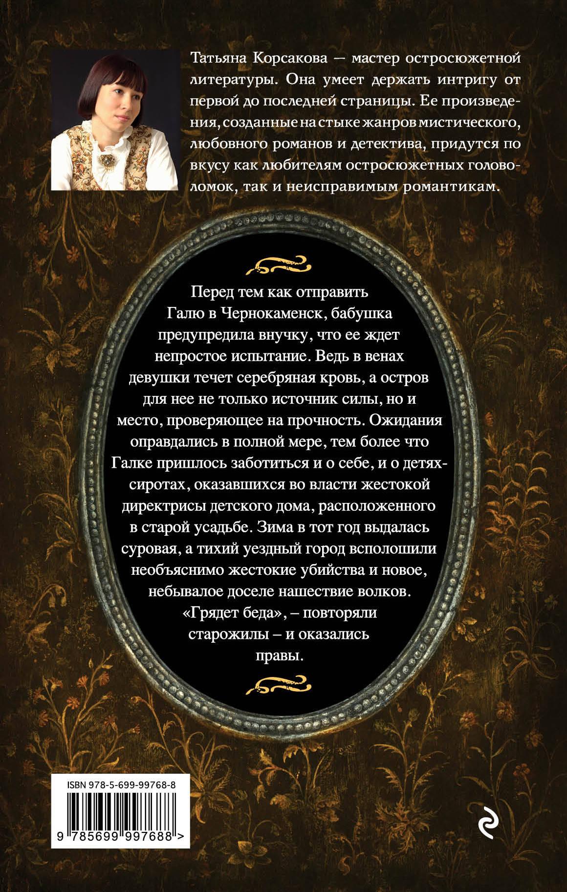 Змеевы дочки. Татьяна Корсакова