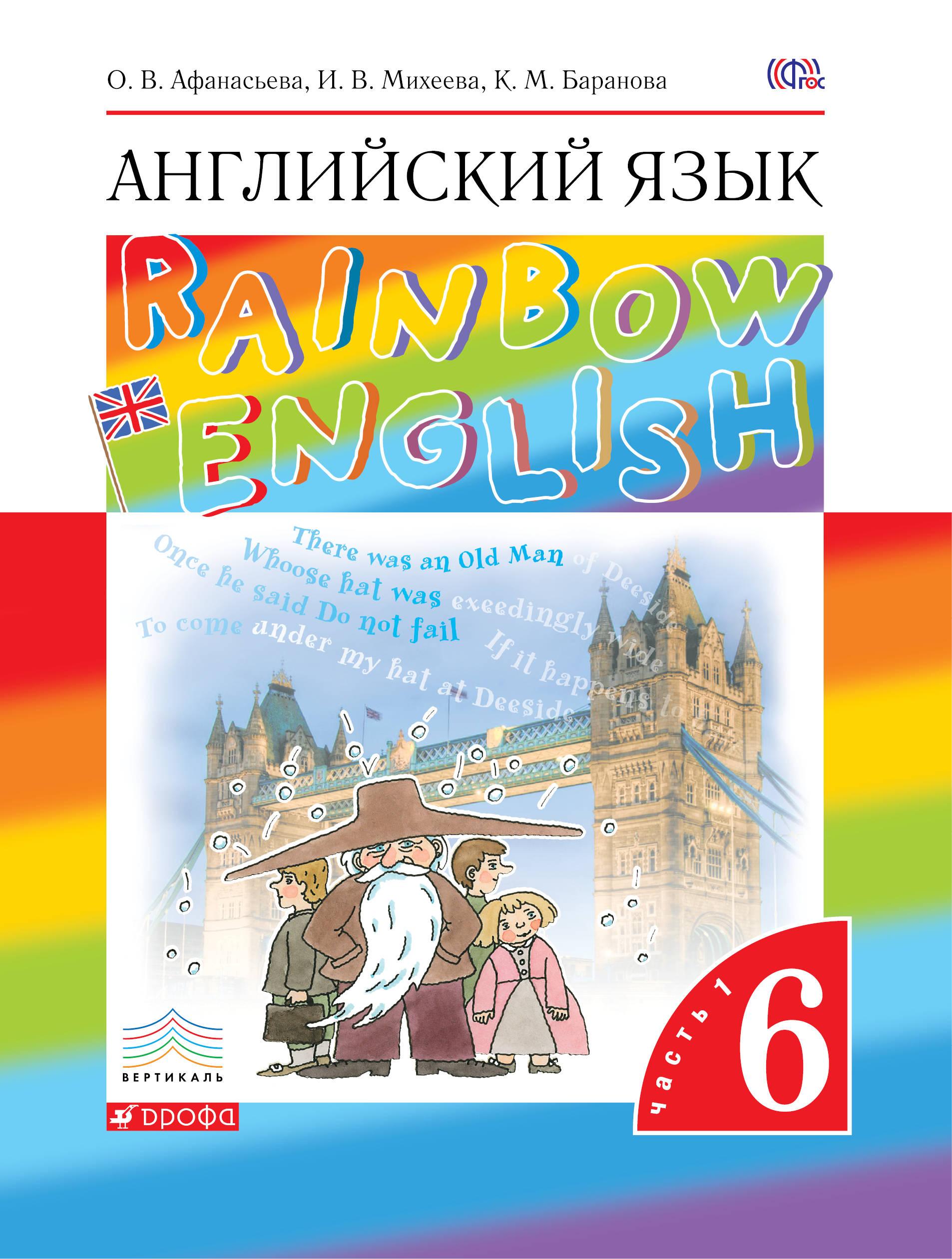 О. В. Афанасьева, И. В. Михеева, К. М. Баранова Rainbow English: Английский язык. 6 класс. Учебник. В 2 частях. Часть 1 афанасьева о в михеева и в баранова к м английский язык базовый уровень 11 класс учебник