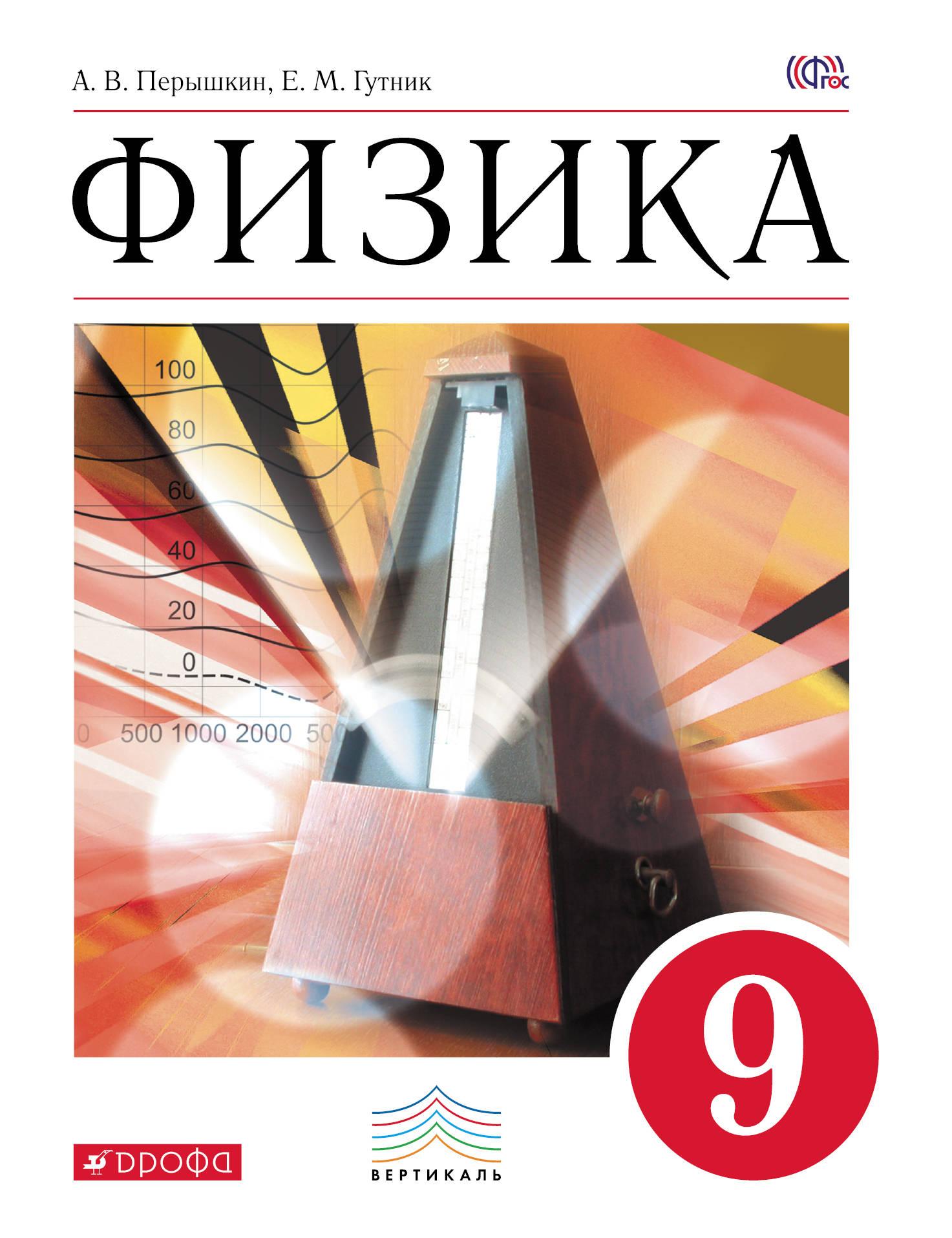 А. В. Перышкин, Е. М. Гутник Физика. 9 класс. Учебник