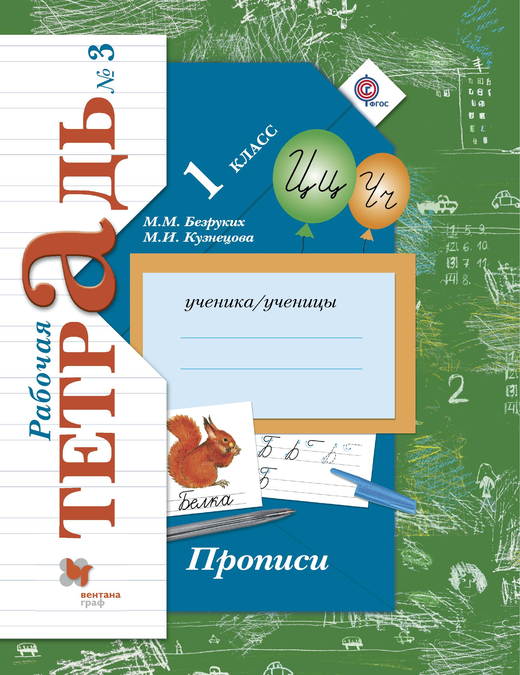 М. М. Безруких, М. И. Кузнецова Прописи. 1класс. Рабочая тетрадь №3 цены онлайн