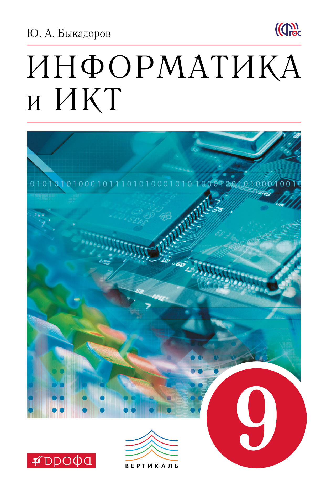 Ю. А. Быкадоров Информатика и ИКТ. 9 класс. Учебник