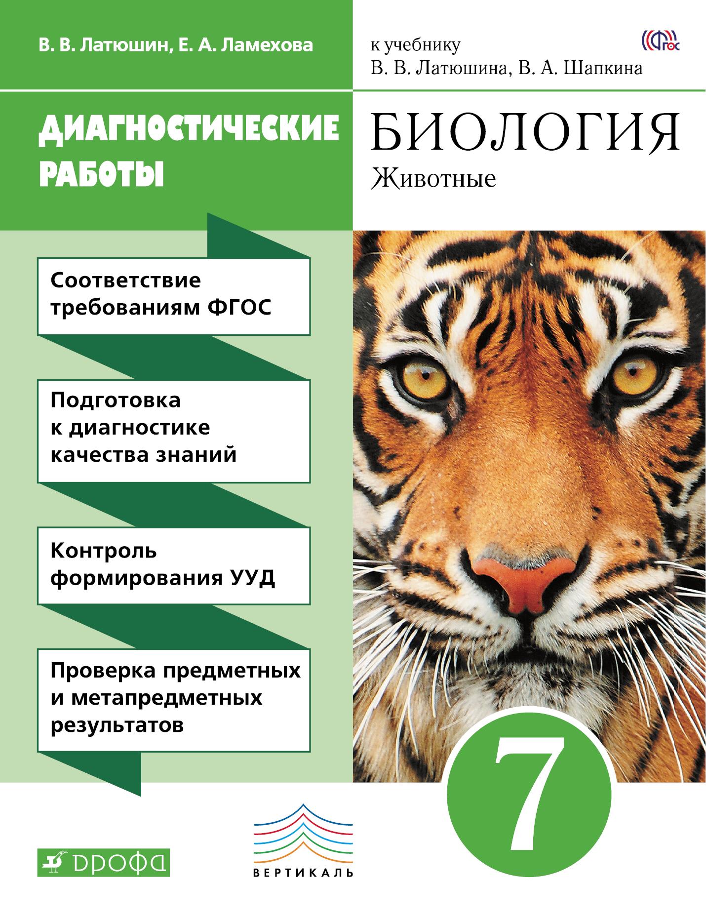 В. В. Латюшин, Е. А. Ламехова Биология. Животные. 7 класс. Диагностические работы