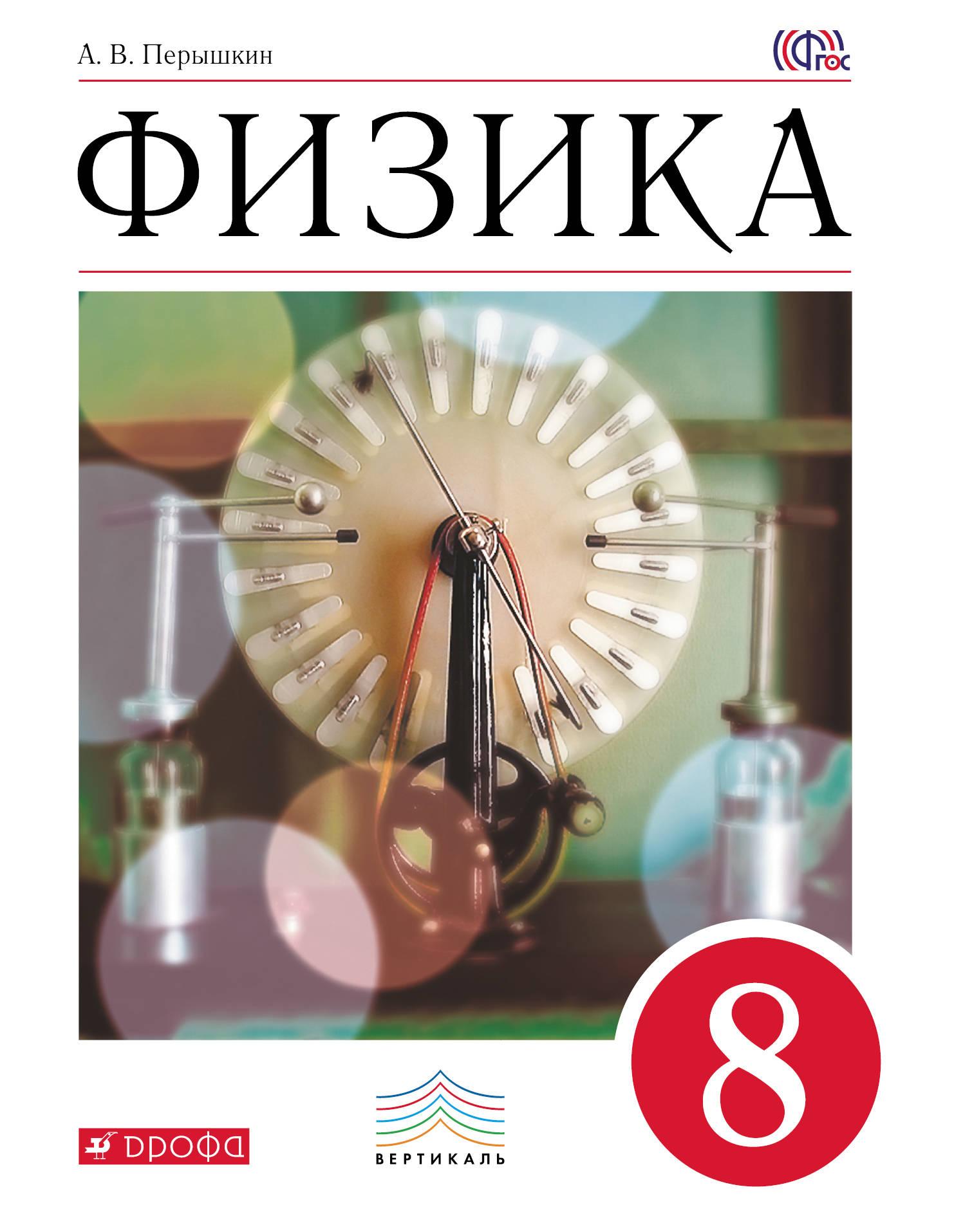 А. В. Перышкин Физика. 8 класс. Учебник