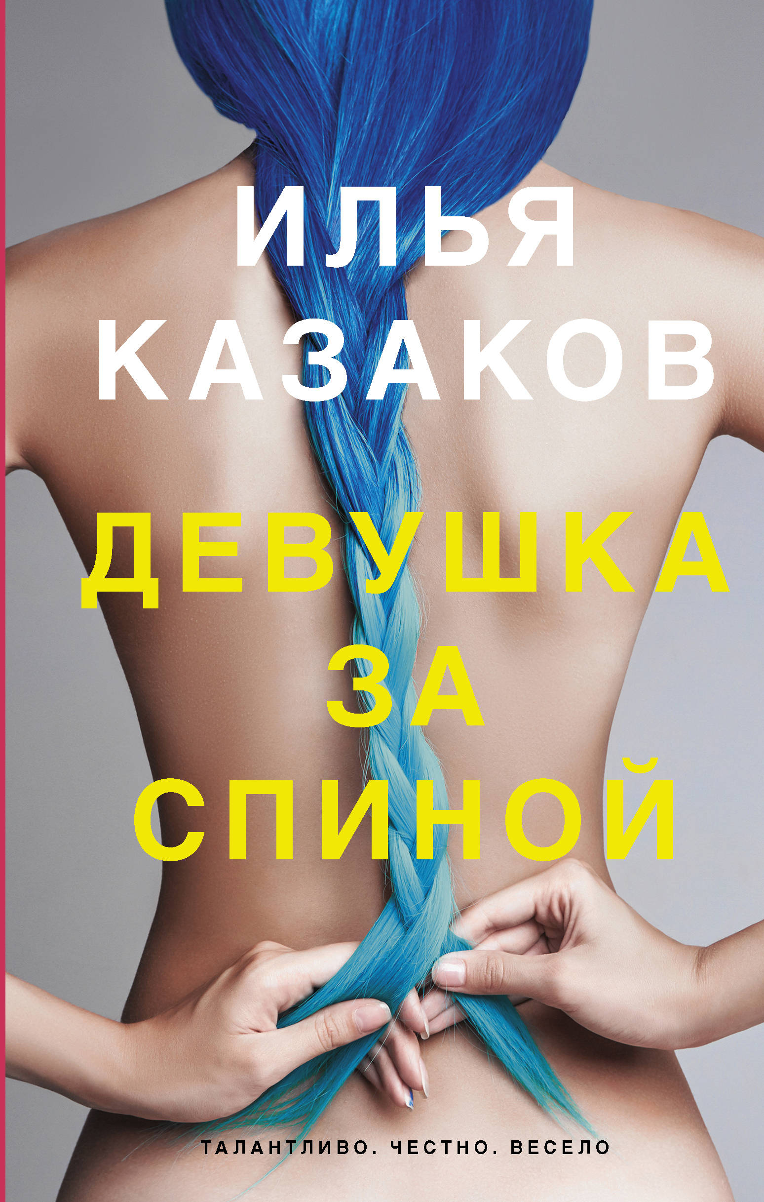 Илья Казаков Девушка за спиной