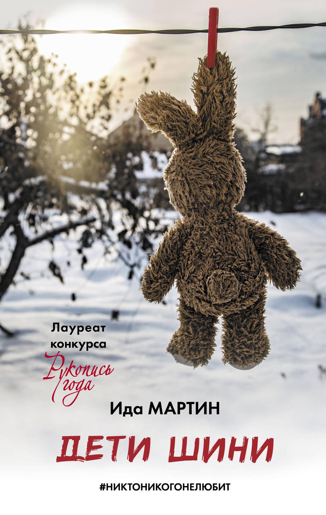 Мартин Ида Дети Шини