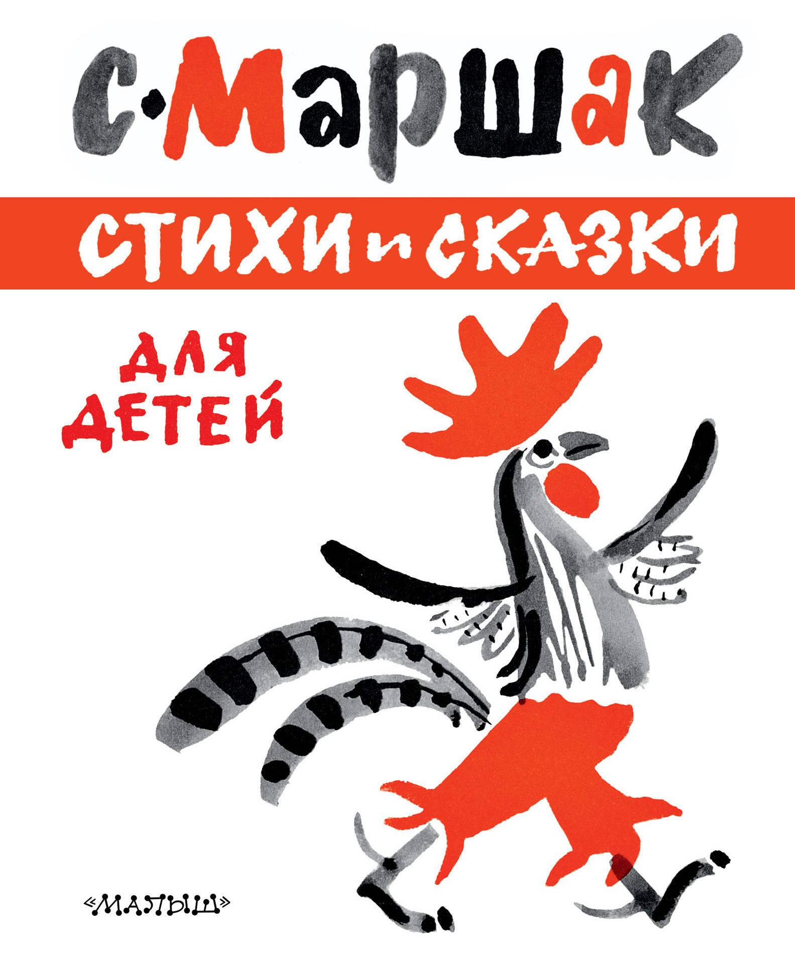 С. Маршак Стихи и сказки для детей