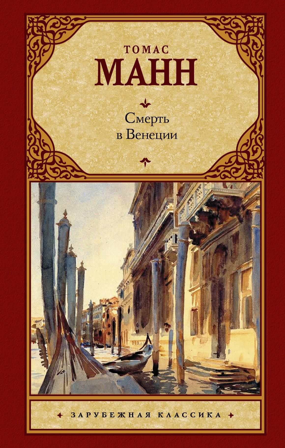 Томас Манн Смерть в Венеции