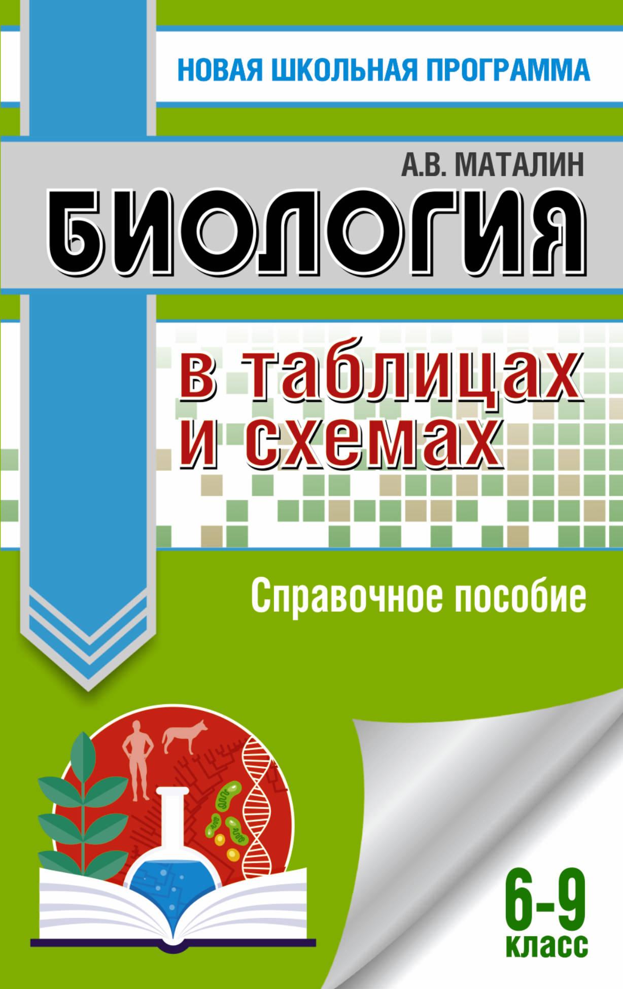 А. В. Маталин Биология в таблицах и схемах. 6-9 классы. Справочное пособие