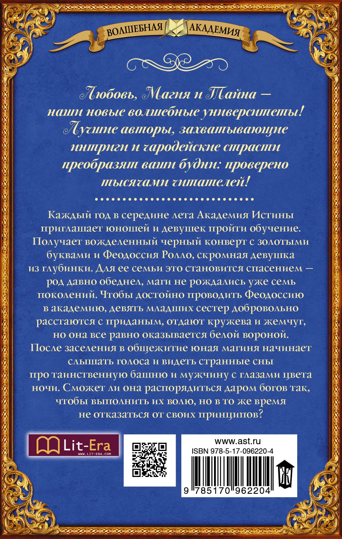Академия Истины. Виктория Карелова