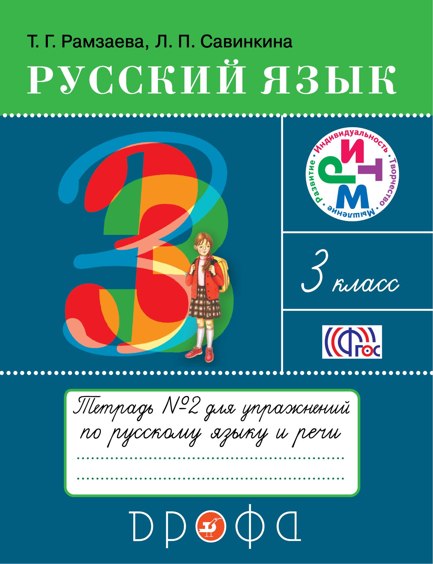 Т. Г. Рамзаева, Л. П. Савинкин Русский язык. 3 класс. Тетрадь №2 для упражнений по русскому языку и речи