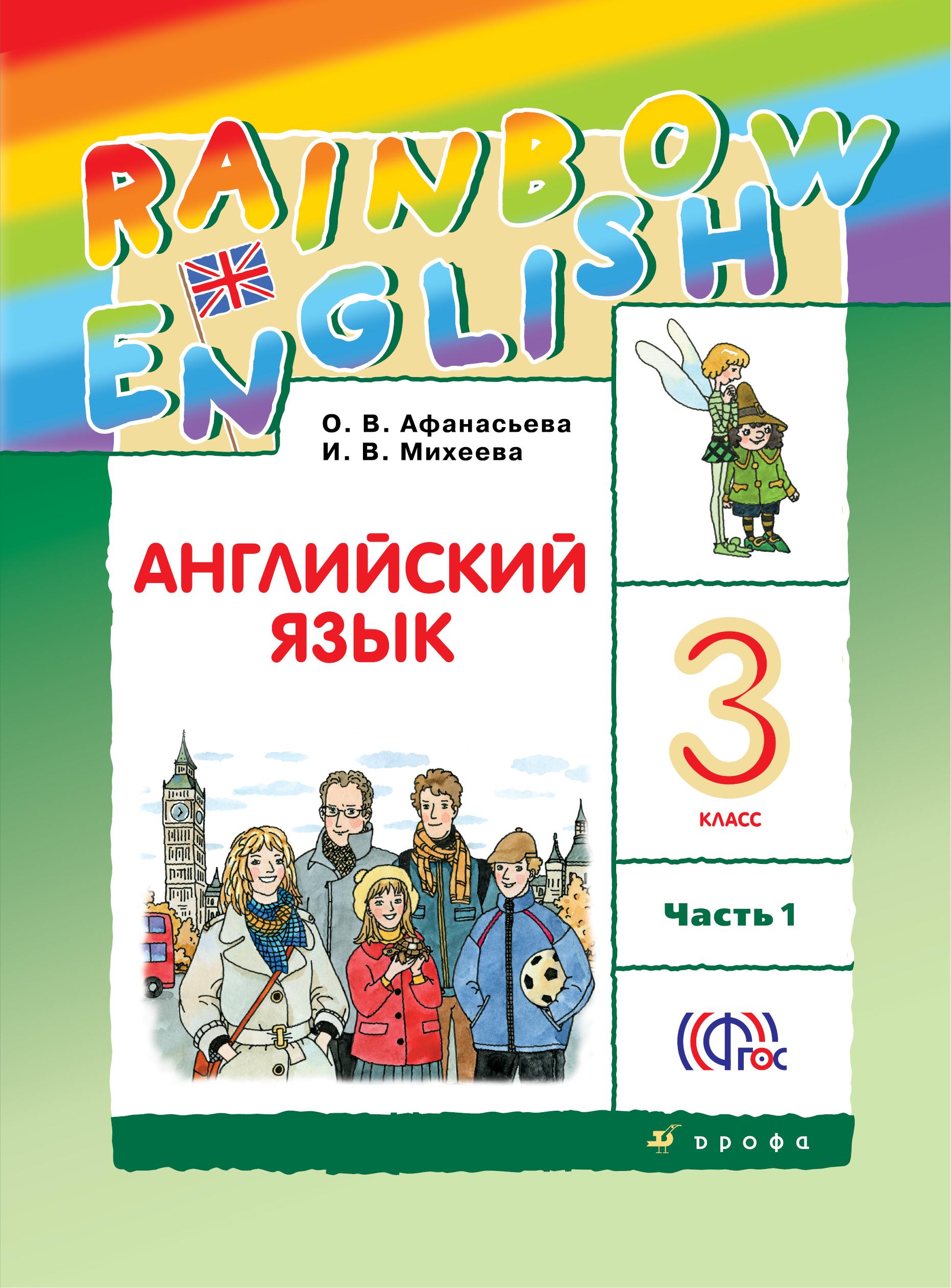 О. В. Афанасьева, И. В. Михеева Английский язык. 3 класс. Учебник. В 2 частях. Часть 1 тумба тайпит тм 4