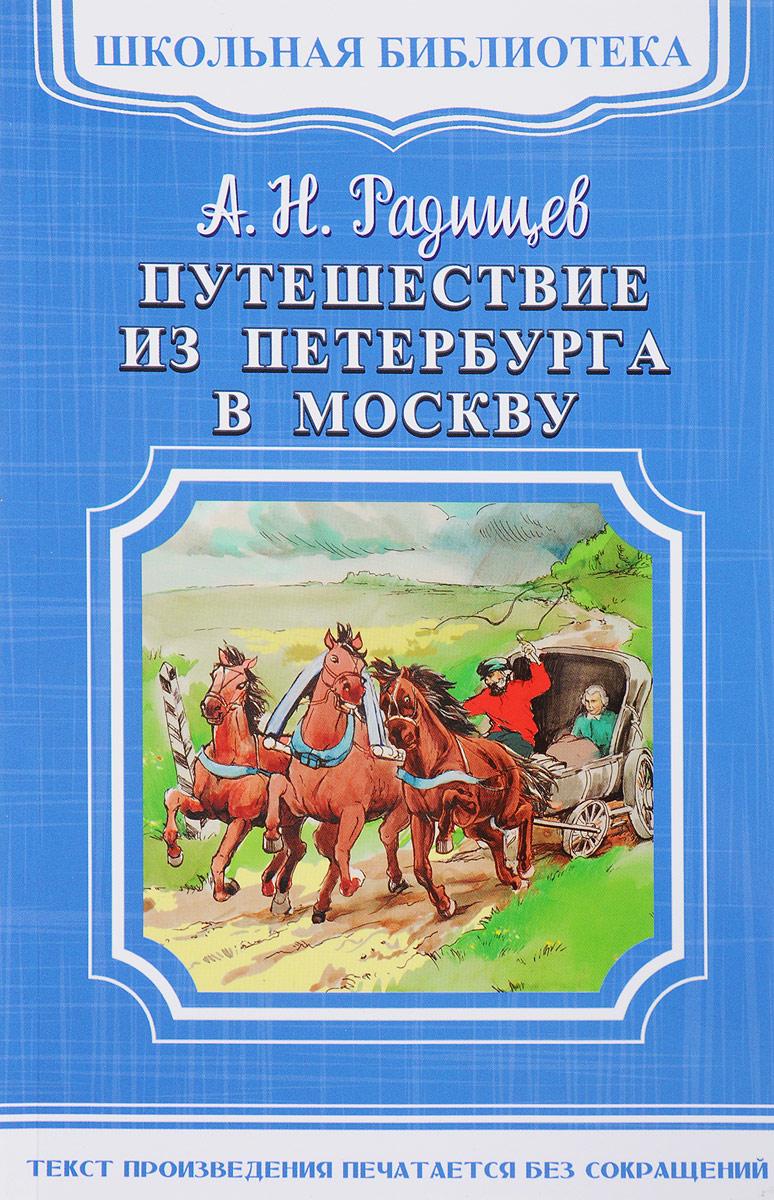 радищев путешествие из петербурга в москву огромной задницей может