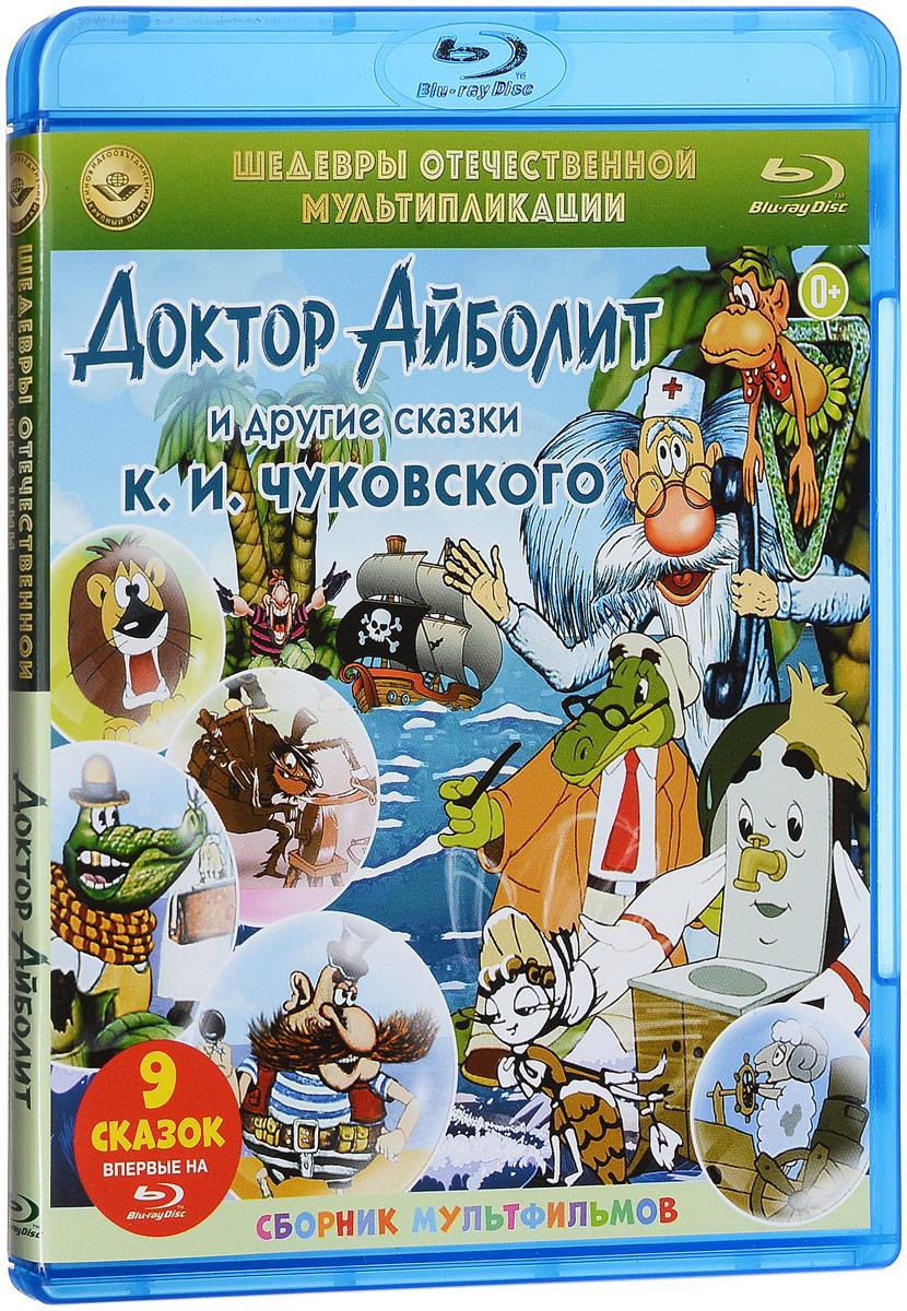 Доктор Айболит и другие сказки К. И. Чуковского (Blu-ray)