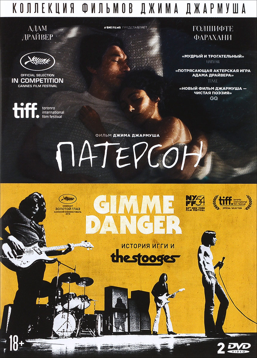Коллекция фильмов Джима Джармуша: Патерсон / Gimme Danger. История Игги и The Stooges Gimme Danger (2 DVD) все цены