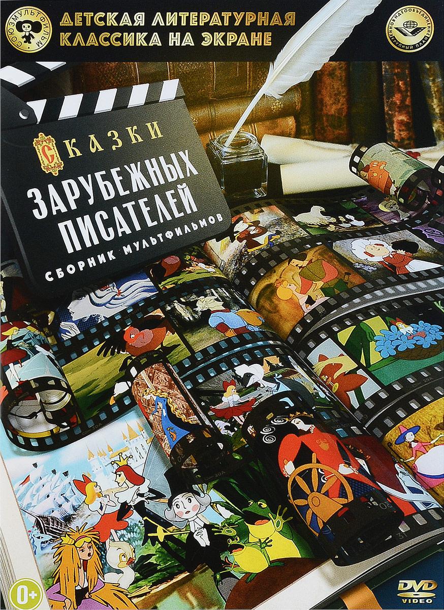 Сказки зарубежных писателей: Сборник мультфильмов