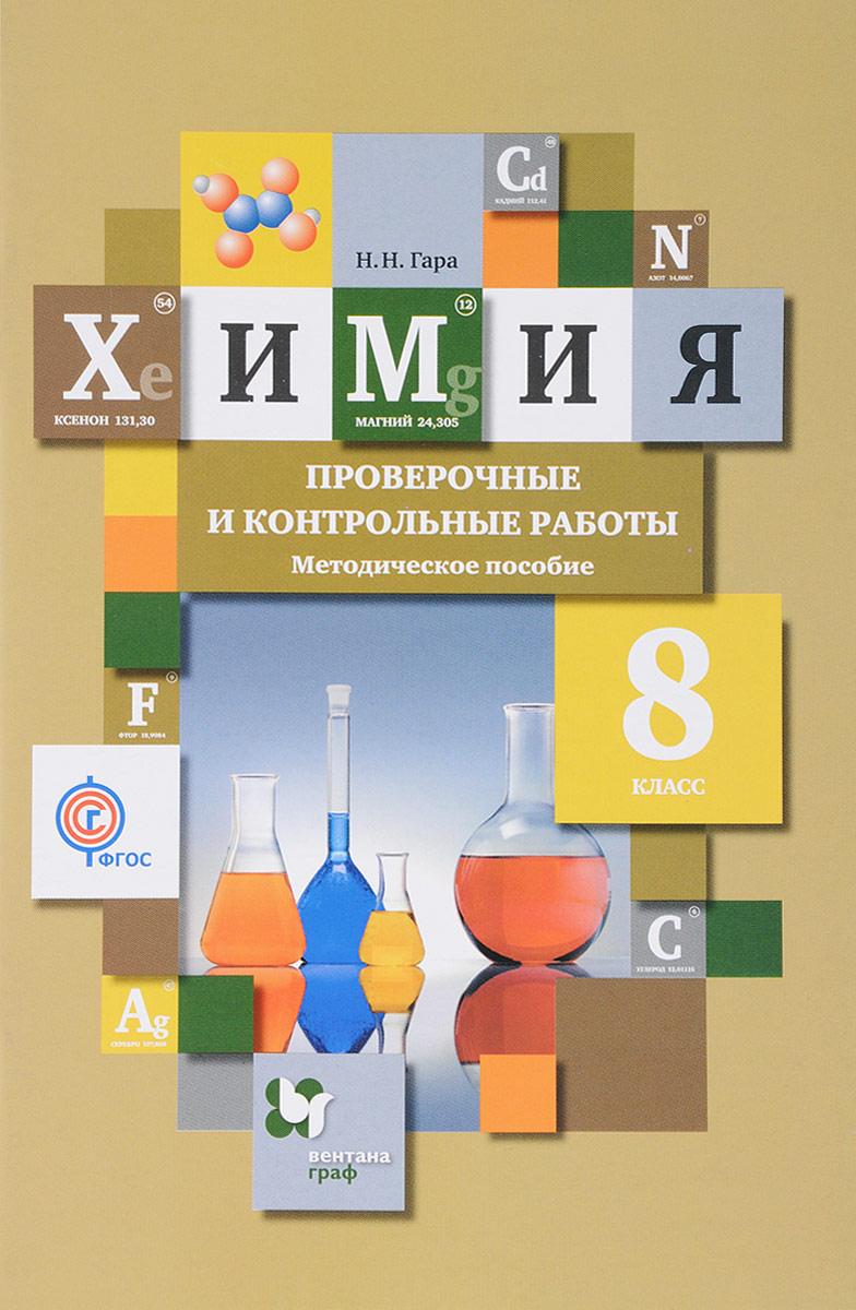 Н. Н. Гара Химия. 8 класс. Проверочные и контрольные работы. Методическое пособие